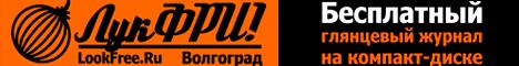 LookFree.Ru - Цифровой журнал XXI века