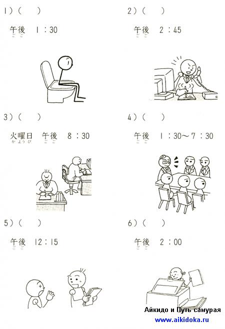 Онлайн японский язык. Урок 15 (12) - Чтение на японском языке