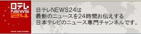 NNN News Realtime