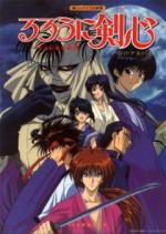 Бродяга Кэнсин / Rurouni Kenshin  (RUS) - 95 серий - аниме на русском языке