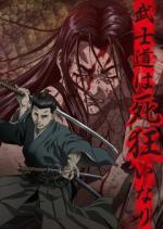Одержимые смертью [ТВ] RUS - аниме на японском языке