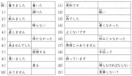 Онлайн японский язык. Урок 20 (11) - Дополнительный практикум по грамматике