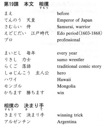 Онлайн японский язык. Урок 19 (12) - Чтение на японском языке