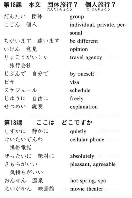 Онлайн японский язык. Урок 18 (12) - Чтение на японском языке