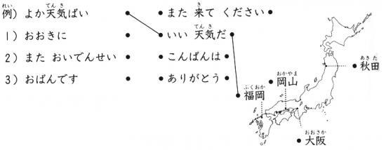 Онлайн японский язык. Урок 21 (10) - Аудирование по японскому языку