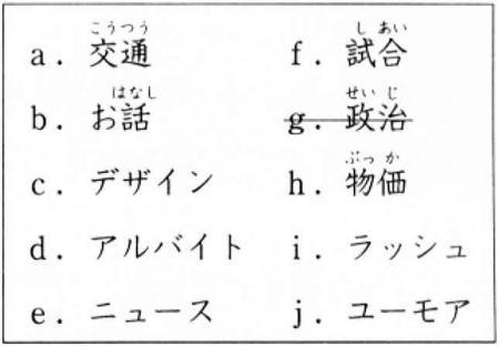Онлайн японский язык. Урок 21 (11) - Дополнительный практикум по грамматике