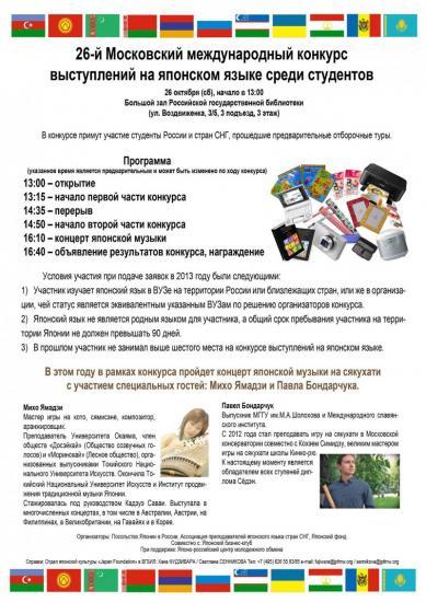 Открытый семинар по японскому языку, 26 октября, Москва