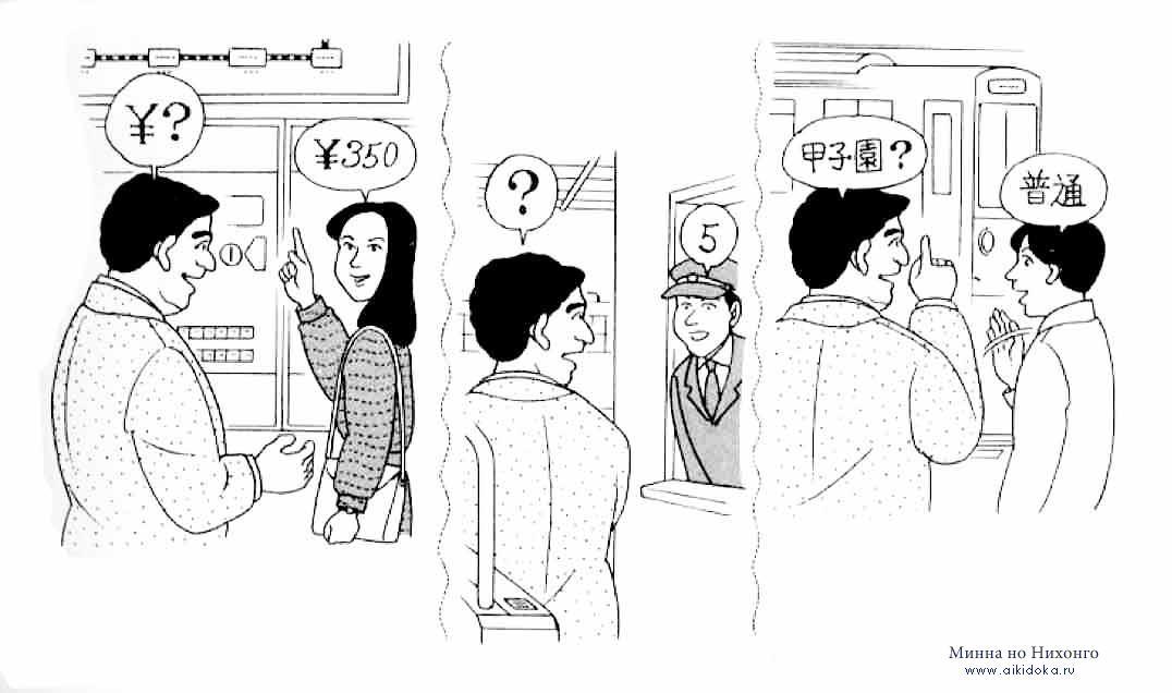 диалог знакомства японский язык