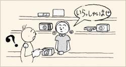 Онлайн японский язык. Урок 3 (8) - Мини-диалоги на японском языке