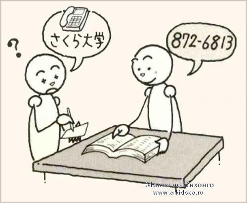 Онлайн японский язык. Урок 4 (8) - Мини-диалоги на японском языке