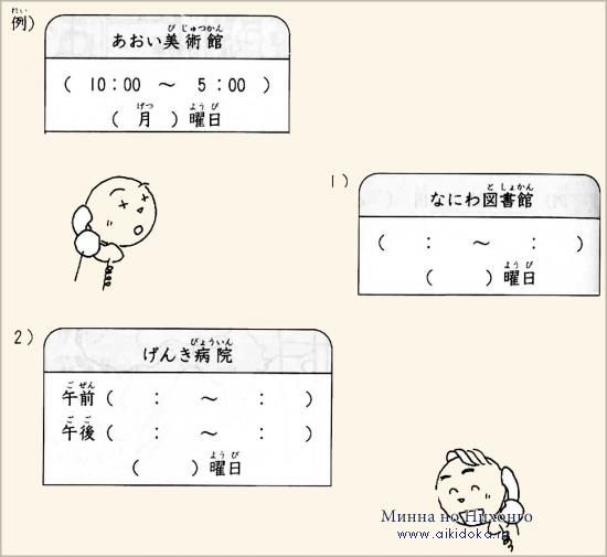 Онлайн японский язык. Урок 4 (10) - Аудирование по японскому языку