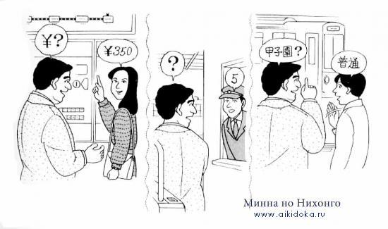 Онлайн японский язык. Урок 5 (5) - Диалог на японском