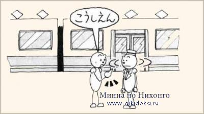 Онлайн японский язык. Урок 5 (8) - Мини-диалоги на японском языке