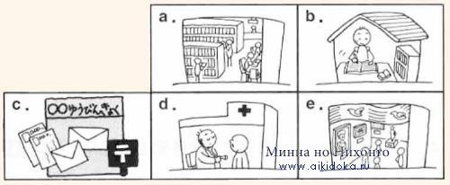 Онлайн японский язык. Урок 5 (11) - Аудирование по японскому языку
