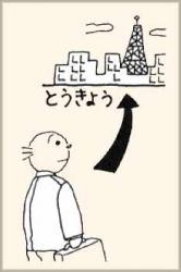 Онлайн японский язык. Урок 5 (13) - Чтение на японском языке