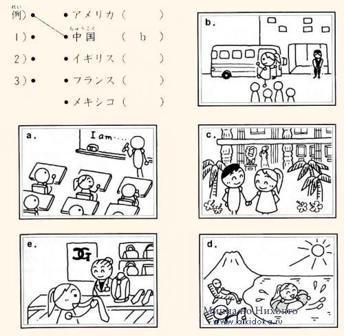 Онлайн японский язык. Урок 6 (10) - Аудирование по японскому языку