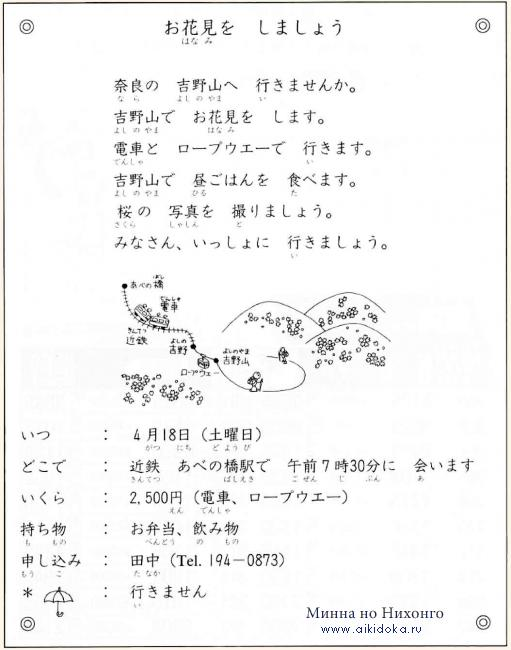 Онлайн японский язык. Урок 6 (12) - Чтение на японском языке