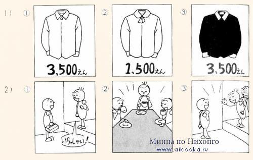 Онлайн японский язык. Урок 8 (10) - Задания и упражнения