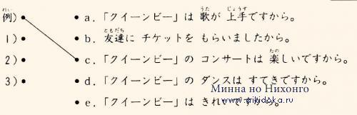 Онлайн японский язык. Урок 9 (10) - Аудирование по японскому языку