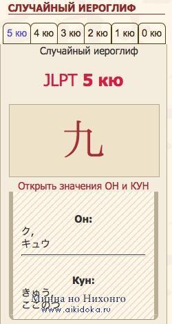 Обновление модуля поиска японских иероглифов