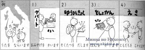 Онлайн японский язык. Урок 13 (7) - Грамматический практикум по японскому языку