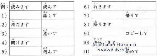 Онлайн японский язык. Урок 14 (11) - Дополнительный практикум по грамматике
