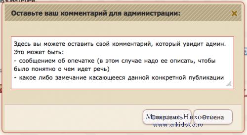 Информирование об ошибках и опечатках на сайте