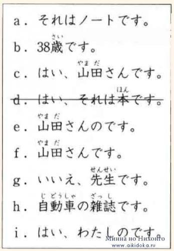 Онлайн японский язык. Урок 2 (12) - Дополнительный практикум по грамматике