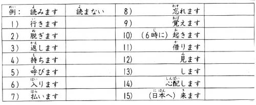 Онлайн японский язык. Урок 17 (9) - Задания и упражнения