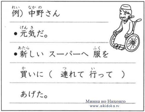 Онлайн японский язык. Урок 24 (10) - Аудирование по японскому языку