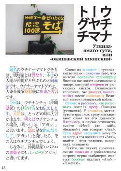 Двуязычный журнал для изучающих японский язык «ТоДаСё»