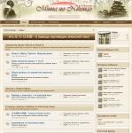 Запуск форума по японскому языку