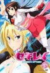 Сэкирэй: Венчание - 2-й сезон - аниме на японском языке с русскими субтитрами