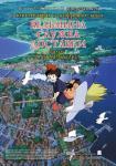 魔女の宅急便 - Ведьмина служба доставки - анимэ на японском языке с русскими субтитрами