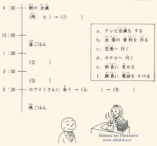 Онлайн японский язык. Урок 25 (10) - Аудирование по японскому языку