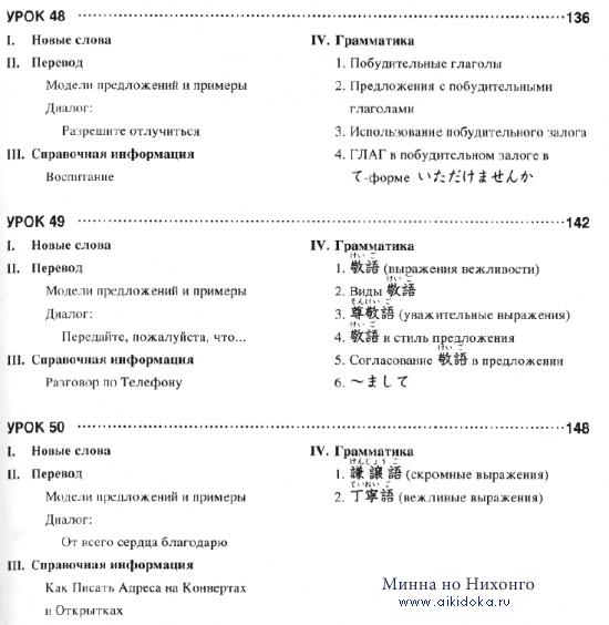 """Содержание уроков японского языка второй части """"Минна но Нихонго"""": с 26 - 50-й"""