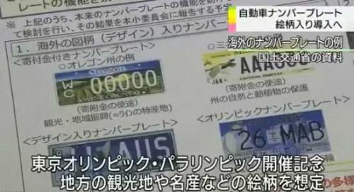 Номерные знаки для пропоганды Олимпийских игр в Токио
