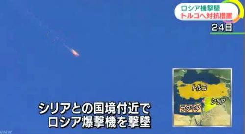 Турецкими ВВС был сбит российский бомбардировщик МИГ-24 - видео новости на японском языке