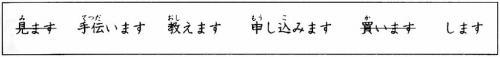 Онлайн японский язык. Урок 26 (9) - Задания и упражнения