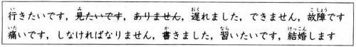 Онлайн японский язык. Урок 26 (11) - Дополнительный практикум по грамматике